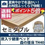 ベッド・セミダブル 送料無料 炭入り健康ベッド 森の寝床 TH40 セミダブルサイズ(メーカー直送)