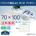 ショッピング薄型 風呂ふた 送料無料 オーエ バスリッド風呂ふた M-10 アイボリー(配送区分A)sp