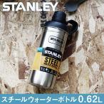 スタンレー STANLEY スチールウォーターボトル おしゃれ 0.62L 水筒 マイボトル STEEL WATER BOTTLE   0.62リットル ステンレス 0.62L 保冷 軽量 食洗機可 BP