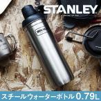 スタンレー STANLEY スチールウォーターボトル おしゃれ 0.79L 水筒 マイボトル STEEL WATER BOTTLE 0.79リットル ステンレス 保冷 軽量 食洗機可 BPAフリー