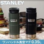 送料無料 スタンレー STANLEY 真空ワンハンドマグ 0.35L 保冷 保温マイボトル 350ml 水筒 アウトドア CLASSIC ONE HAND VACUUM MUG