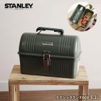 ショッピングランチボックス スタンレー STANLEY クラシックランチBOX ランチボックス おしゃれ 弁当箱 道具入れ 丈夫 道具箱 水筒入る