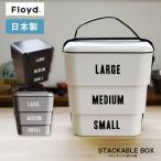 Floyd フロイド 弁当箱 ランチボックス 3段 ピクニック 重箱 LABELED STACKABLE BOX 日本製 スタッキング おせち料理