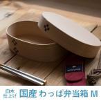 曲げわっぱ 弁当 Mサイズ 中 国産 弁当箱 日本製 鳥取 智頭 白木仕上げ