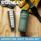 STANLEY スタンレー アドベンチャーショットグラスセット