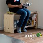 スツール stool 図工室のイス850 ベンチ 木製 収納 椅子