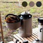 ランタンケース ケース ランタン入れ 収納 LANTERN CARRY BAG Sサイズ