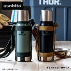 asobito アソビト スタンレー専用ボトルホルダーM