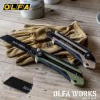 OLFA 替刃式フィールドノコギリ FS1 オルファ ナイフ