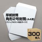 ネット通販で人気の「クリックポスト」対応の厚紙封筒です。