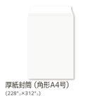 ネット通販で人気の「ネコポス」で使える厚紙封筒です。