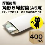 ネット通販で人気の「ネコポス」対応の厚紙封筒です。