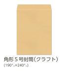 書籍、DVDなどの発送に安くて便利な角5封筒