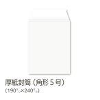 厚紙封筒 角5(A5用)400枚(+8枚)入