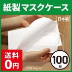 マスクケース 紙製 100枚 日本製 使い捨て マスクが折らずに入る ゆったりサイズ マスク入れ