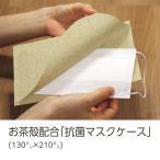 マスクケース 抗菌 茶殻紙 50枚 日本製 使い捨て マスクが折らずに入る ゆったりサイズ マスク入れ