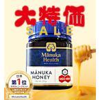 MGO 400+  マヌカハニー 無農薬 マヌカヘルス 蜂蜜(生はちみつ) 250g