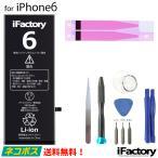【1年保証】iPhone6 バッテリー 交換 PSE準拠 工具セット付属 (Ver.2018)