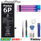 【1年保証】iPhone6Plus バッテリー 交換 PSE準拠 工具セット付属 (Ver.2018)