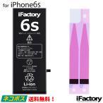 【1年保証】iPhone6s バッテリー 交換 PSE準拠 (Ver.2018)