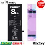 iPhone8 大容量バッテリー 2100mAh 交換 PSE準拠 【1年保証】
