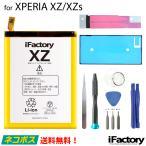 XPERIA XZ/XZs SO-01J SO-03J SOV34 SOV35 601SO 602SO 互換バッテリー 交換 PSE準拠 工具セット付属 1年保証