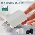 【2個セット】ACアダプター スマホ 充電器 携帯充電器 2.4A USB2ポート 2台同時急速充電器  iPhone android スマホ 対応充電器