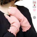 【指空き手袋】【 日本製 工場直販 】【ゆうメール 送料無料 →代引不可】綿混あったか手袋 縄柄
