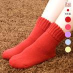 高襪 - ルームソックス,毛布ソックス,足冷え対策,日本製/裏起毛 ・ 毛布ソックス/レディース unble