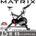 ジョンソンヘルステック エアロバイク ES マトリックス MATRIX ジョンソン Johnson インドアサイクル インドアバイク スピンバイク 家庭用