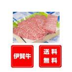 伊賀牛 ロース焼肉500g
