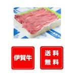 伊賀牛 特選上肉 すき焼き用500g