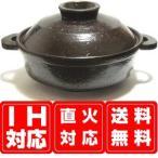 長谷園 ヘルシー蒸し鍋「優」 黒釉 小