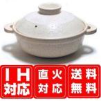 長谷園 ヘルシー蒸し鍋「優」 白釉 小