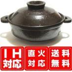 長谷園 ヘルシー蒸し鍋「優」 黒釉 大