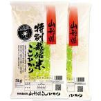 (玄米) 特別栽培米 コシヒカリ 10kg 送料無料 山形県 置賜 令和元年産 (5kg×2)