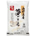 新米 28年産 山形県 夢ごこち 5kg(白米/玄米)送料無料