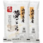 新米 28年産 山形県 夢ごこち 10kg(5kg×2袋/白米/玄米)送料無料