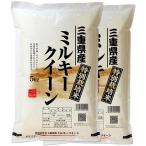新米 ミルキークイーン 10kg 特別栽培米 送料無料 三重県 令和2年産(2020年 白米 5kg×2)