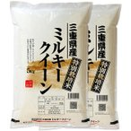 (玄米) 特別栽培米 ミルキークイーン 10kg 送料無料 三重県 令和2年産 (5kg×2)