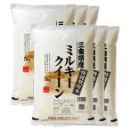 新米 ミルキークイーン 玄米 30kg 特別栽培米 送料無料 三重県 令和2年産(2020年 5kg×6)