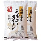 (玄米) ミルキークイーン 10kg 送料無料 長野県 令和元年産 (5kg×2)