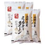 (玄米) ミルキークイーン 20kg 送料無料 長野県 令和元年産 (5kg×4)
