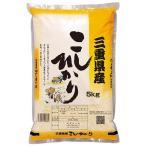 新米 29年産 三重県 コシヒカリ 5kg 送料無料 (米 お米 白米 玄米)