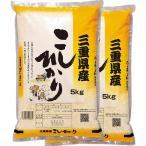 新米 28年産 三重県 コシヒカリ 10kg(5kg×2袋/白米/玄米)送料無料