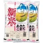 新米 あきたこまち 玄米 10kg 送料無料 三重県 令和元年 産(2019年 5kg×2)