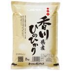 新米 29年産 香川県 ヒノヒカリ 2kg(白米)送料無料