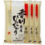 ヒノヒカリ 15kg 送料無料 香川県 令和2年産(米/白米 5kg×3)