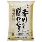 新米 無洗米 5kg 送料無料(香川県 ヒノヒカリ 令和元年産 5キロ)(2019年 白米)