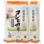 新米 コシヒカリ 玄米 10kg 送料無料 滋賀県 令和元年 産(2019年 5kg×2)